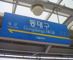必見!韓国語のローマ字表記を韓国語らしく発音する方法を解説